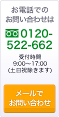 お電話でのお問い合わせは 0120-52-662