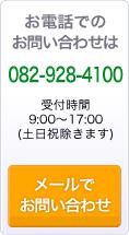 お電話でのお問い合わせは 0120-52-662